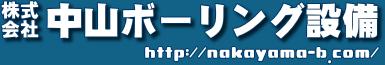 株式会社 中山ボーリング設備