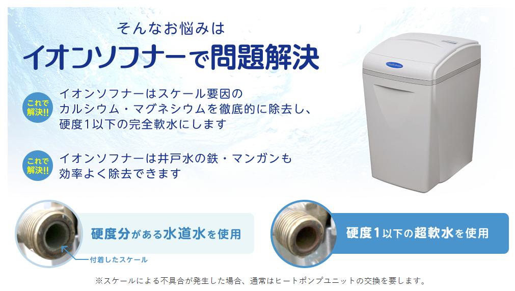 イオンソフナー 中山ボーリング設備 井戸水改善 熊本